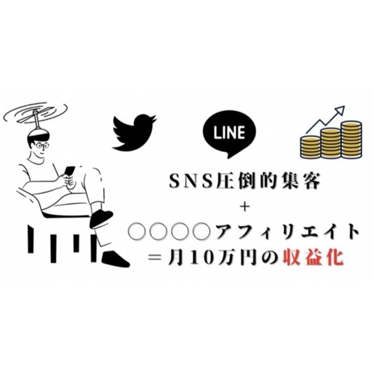 SNS圧倒的集客+ 〇〇〇〇アフィリエイト