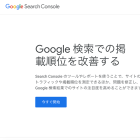 Google Analytics、Search Console設定代行いたします
